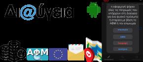 Δι@ύγεια Android (free)